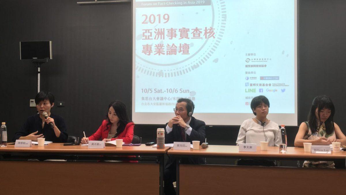 2019 亞洲事實查核專業論壇
